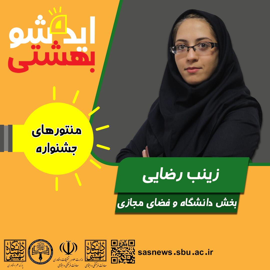 زینب رضایی